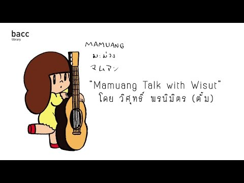 bacc - Mamuang Talk with Wisut
