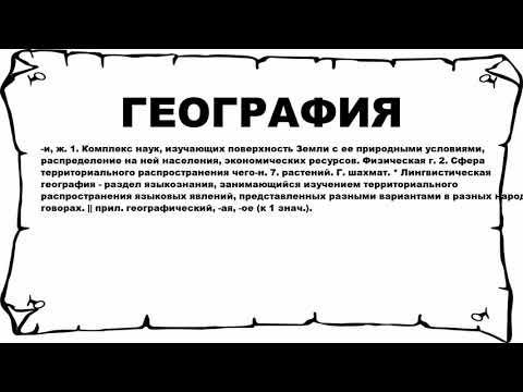 ГЕОГРАФИЯ - что это такое? значение и описание