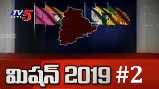 మిషన్ 2019 : తెలంగాణాలో మారుతున్న రాజకీయ సమీకరణాలు..! | Top Story #2 | TV5 News