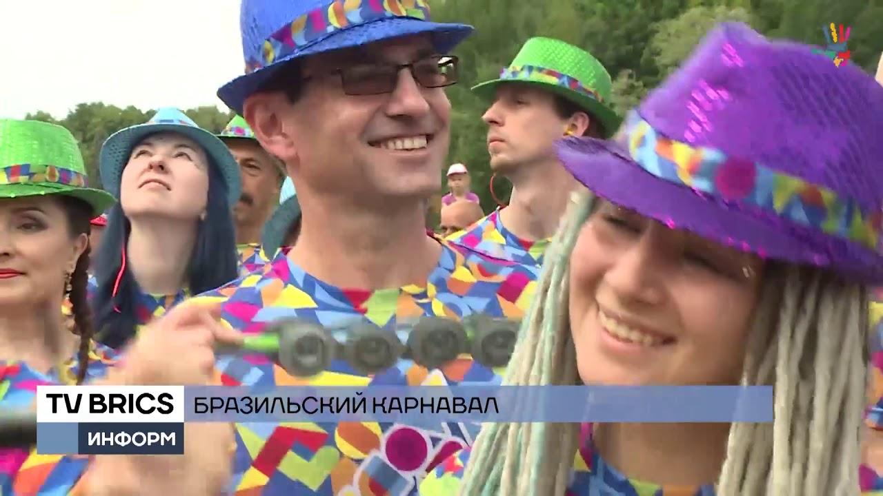 Бразильский карнавал в Москве - Репортаж ТВ БРИКС