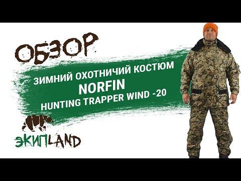 Зимний костюм для охоты NORFIN HUNTING TRAPPER WIND -20