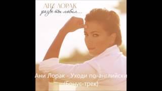 Ани Лорак - Уходи по-английски (Альбом
