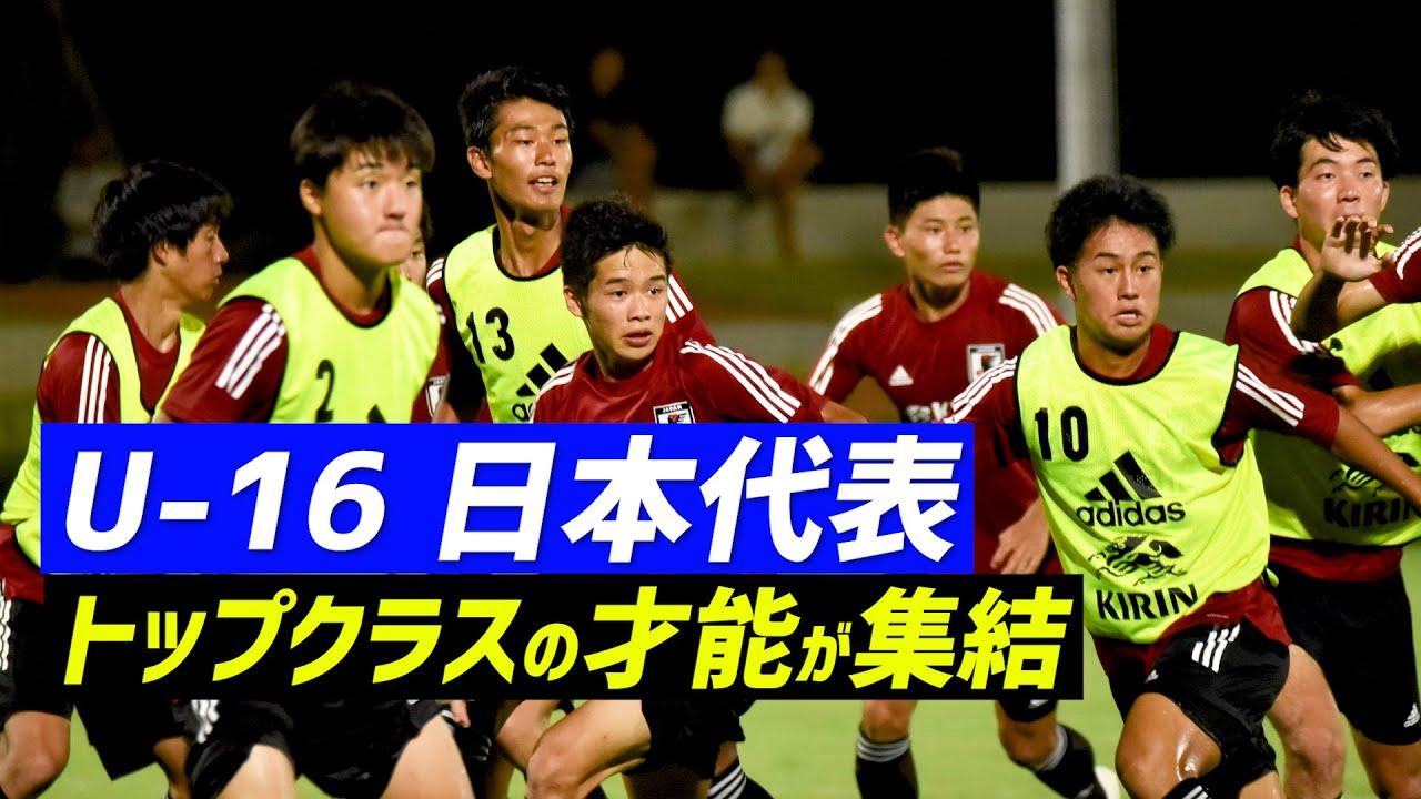 日本 代表 16 u