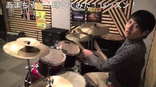 【ドラム講座】あまちゃんのOP叩いてみたよっ!Part3