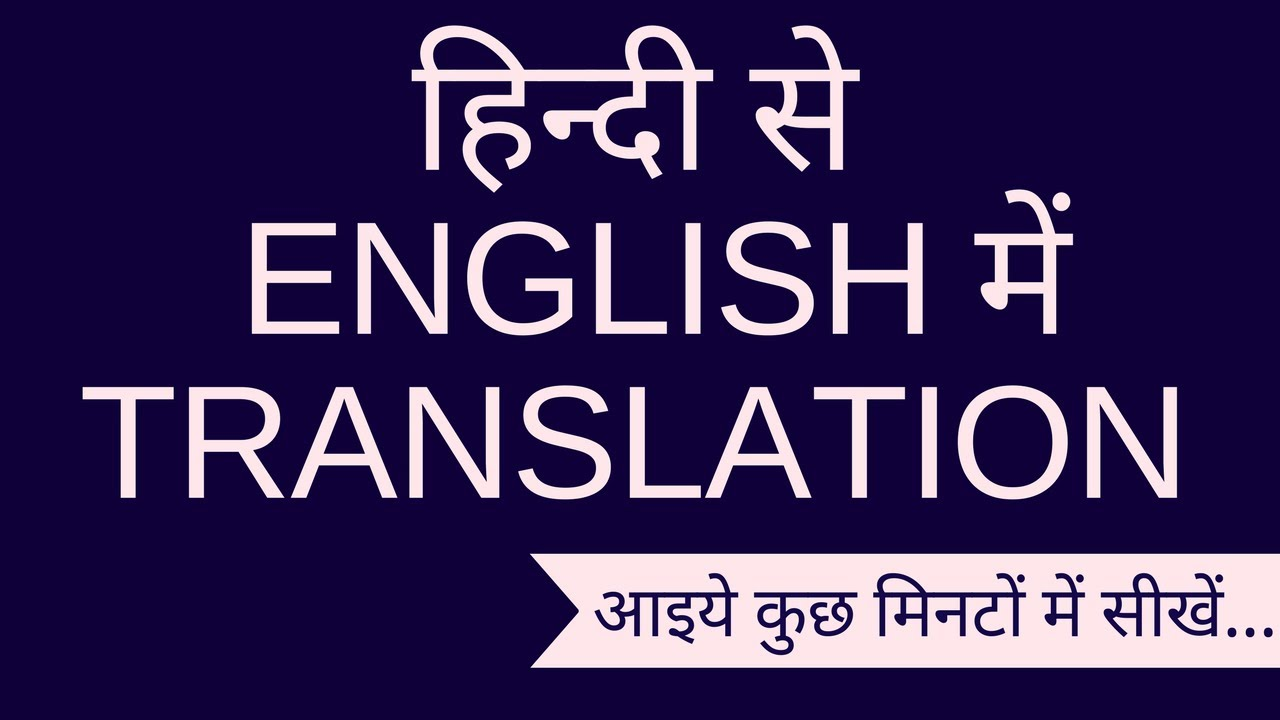 How to translate from Hindi to English |100 % आप कर सकते है| Learn Hindi to  English Translation