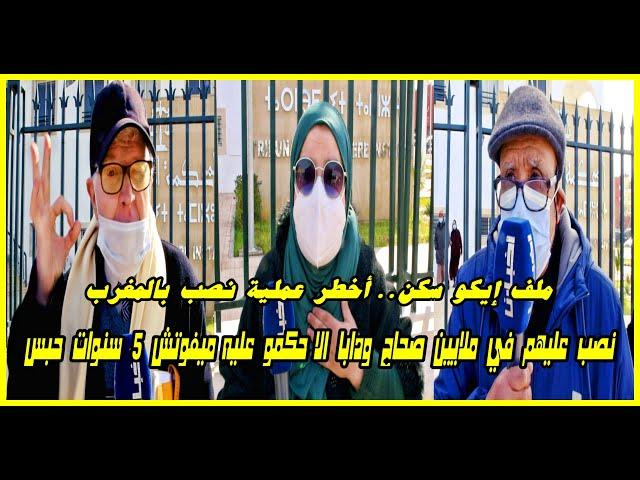 تطورات غير متوقعة يعرفها ملف باب درانا .. أشهر عملية نـ ـصب عرفها المغرب في مجال العقار
