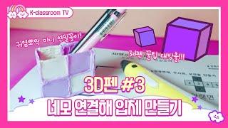 [DAY3] 3D펜으로 입체 만들기 (feat. 연필꽂…