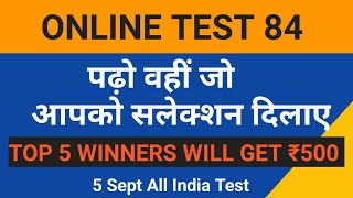 RRB Railway group d top 22 questions   ONLINE TEST 84   OBJECTIVE GS   RAILWAY PREVIOUS PAPERS