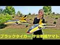 RC black tiger Fighter ブラックタイガー 宇宙戦艦ヤマト の動画、YouTube動画。