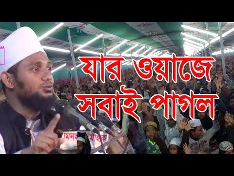 Bangla Waz Mufti Samsul Islam Sylhet Bangla Islamic New Waj 2019  সিলেটি ভাষায় মজার ওয়াজ !!!