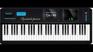 Фортепиано До-Ре-Ми-Фа-Соль-Ля-Си