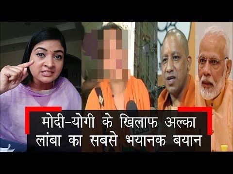 AAP MLA Alka Lamba attack modi-yogi on unnao rape case/ बेची बचाओ, बेटी पढ़ाओ के नारे का क्या हुआ ?
