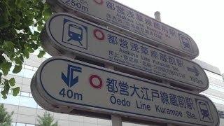 《乗り換え》蔵前駅、都営大江戸線から浅草線へ。  Kuramae