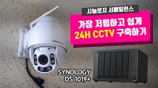 시놀로지 서베일런스 | NAS에 24시간 CCTV 연결…