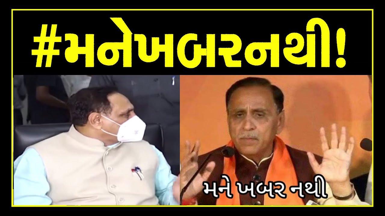 મનેખબરનથી : CM Vijay Rupani get trolled On Social Media ...