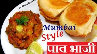 Pav Bhaji Recipe पाव भाजी Mumbai Style Pav Bhaji Recipe | Indian fast food recipe