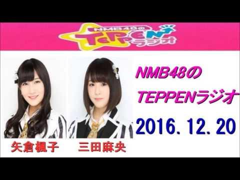 『NMB48のTEPPENラジオ』 2016年12月20日放送分です。 パーソナリティ:NMB48 矢倉楓子、三田麻央 ※曲はカットしています。 また、バックに音楽が流...
