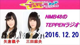 『NMB48のTEPPENラジオ』 2016年12月20日放送分です。 パーソナリティ:...