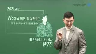 [메가스터디] 수학 현우진쌤 - 2021 수능을 준비하는 N수생 학습가이드