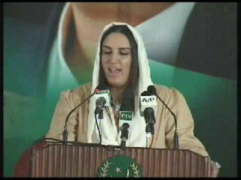 Bakhtawar Bhutto Zardari's Address to PPP Parliamentarians 18-07-09