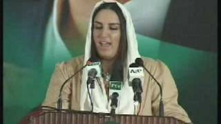 Bakhtawar Bhutto Zardari's Address to PPP Parliamentarians 18-07-09