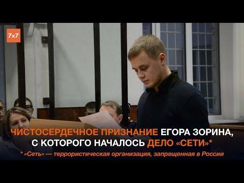 Чистосердечное признание Егора Зорина, с которого началось дело «Сети»*