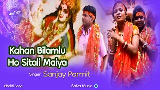 Bhojpuri Durga Maa Songs - Kahan Bilamlu Ho Hey Sitala Maiya | Bhakti Songs - Durga Maiya