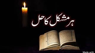 Har Mushkil ka hal : Quran Hadees