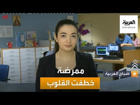 صباح العربية | الممرضة التي أنقذت 3 رضع في انفجار بيروت.. تلتقيهم بعد سنة