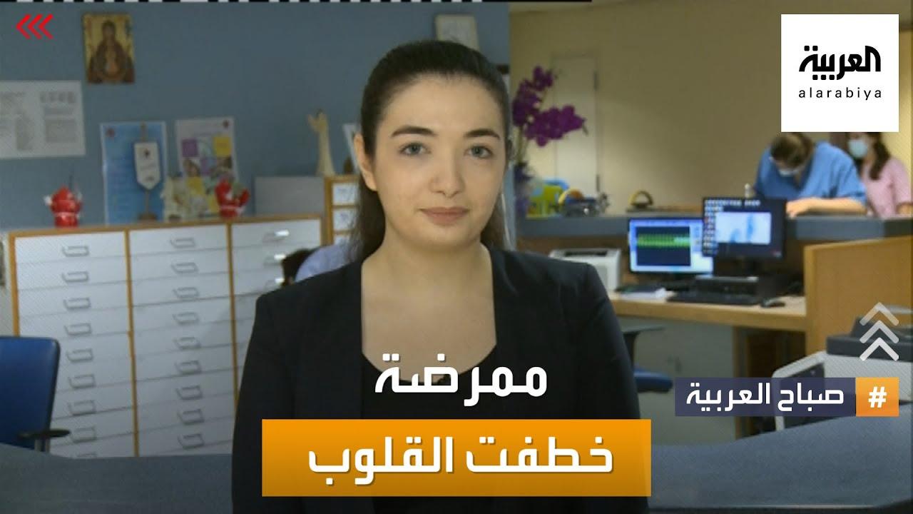 صباح العربية | الممرضة التي أنقذت 3 رضع في انفجار بيروت.. تلتقيهم بعد سنة  - نشر قبل 9 ساعة