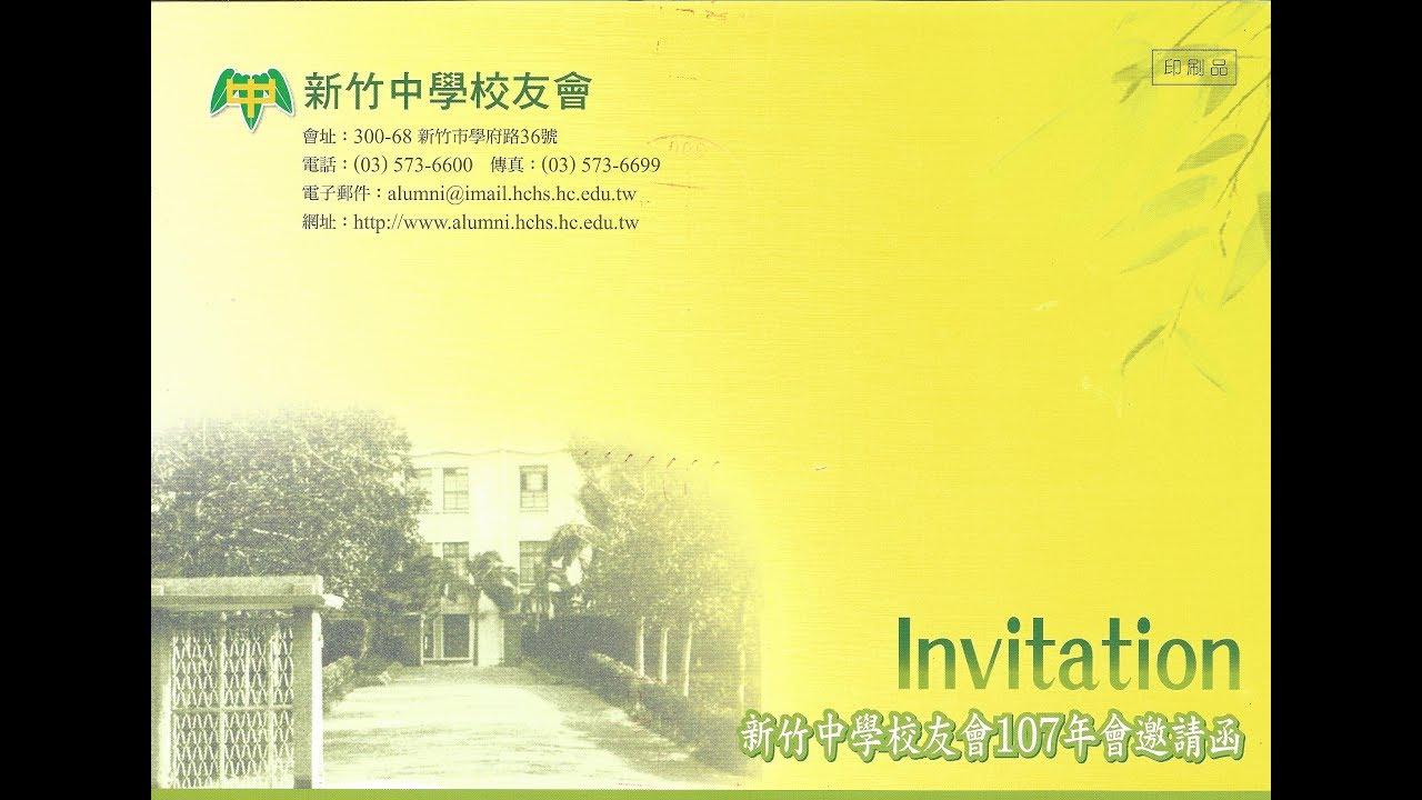 新竹中學校友會107年校友大會