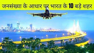 Top 10 cities of India by population | जनसंख्या के आधार पर भारत के 10 बड़े शहर