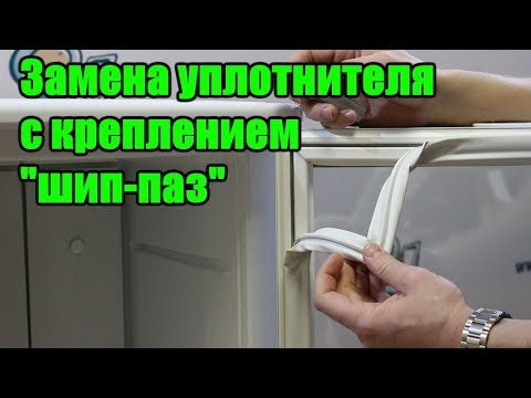 ПРОВЕРЕНО! Замена уплотнителя на двери холодильника Атлант