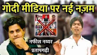 Imran Pratapgarhi  के अंदाज में Nafees Naiyar Pratapgarhi ki Nazam  मीडिया अब तेरी हम सुनेगे नहीं  |