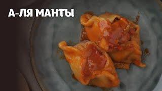 Горячее блюдо а-ля манты видео рецепт | простые рецепты от Дании