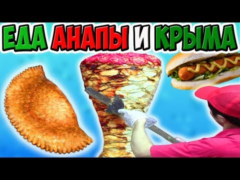 Уличная Еда АНАПЫ и КРЫМА. Пробую Еду в Керчи, Алуште, Ялте и Анапе