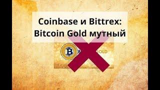 Майнинг дома. Coinbase и Bittrex: Bitcoin Gold какой то мутный