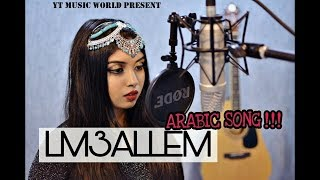 Inta Maalim (LM3ALLEM) Arabic Female Cover Song Indian   Brand Music