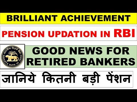 BREAKING NEWS - PENSION UPDATION IN RBI