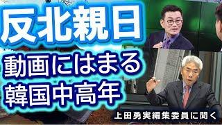 「反北親日」動画にはまる韓国中高年【PTV:055】