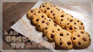 [초간단 요리] 노오븐! 전자레인지로 달콤한 초코칩 쿠…