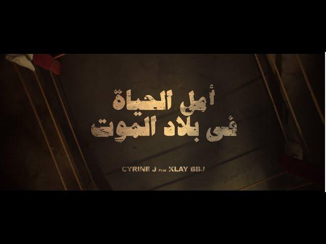 Cyrine.J - أمل الحياة في بلاد الموت ft. Klay