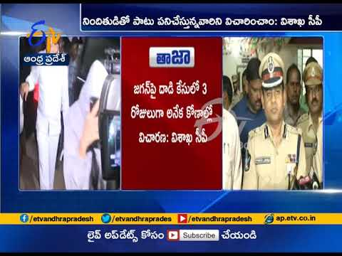 Jagan Attack Case | Vizag CP Explains Full Details and Intention of Accused