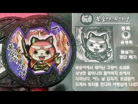 복숭아 무사냥 버스터즈 용맹족 홀로그램 요괴메달 요괴워치U 전용 홀로메달 소환송