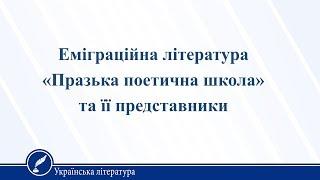 Урок 28. Українська література 11 клас