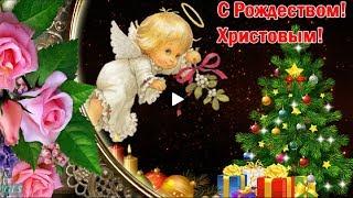 С РОЖДЕСТВОМ ХРИСТОВЫМ Самое Красивое Видео поздравление на Рождество Музыкальные видео открытки