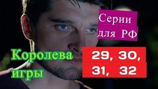 Королева игры сериал  29, 30, 31, 32 серии ТОЛЬКО для российского телевидения