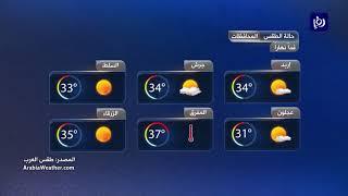 النشرة الجوية الأردنية من رؤيا 1-6-2019 | Jordan Weather