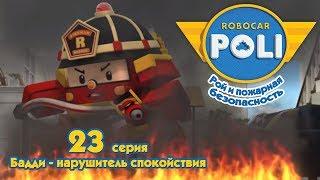 Робокар Поли - Рой и пожарная безопасность - Бадди - нарушитель спокойствия (серия 23) Премьера!