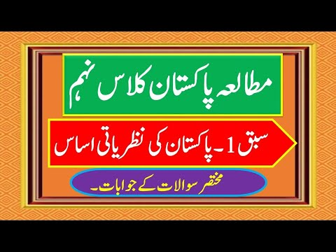 Pak Study class 9th in urdu Chapter 1 short question urdu video lecture